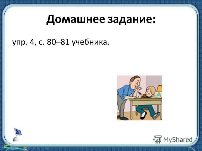 Домашнее задание: упр. 4, с. 80–81 учебника.