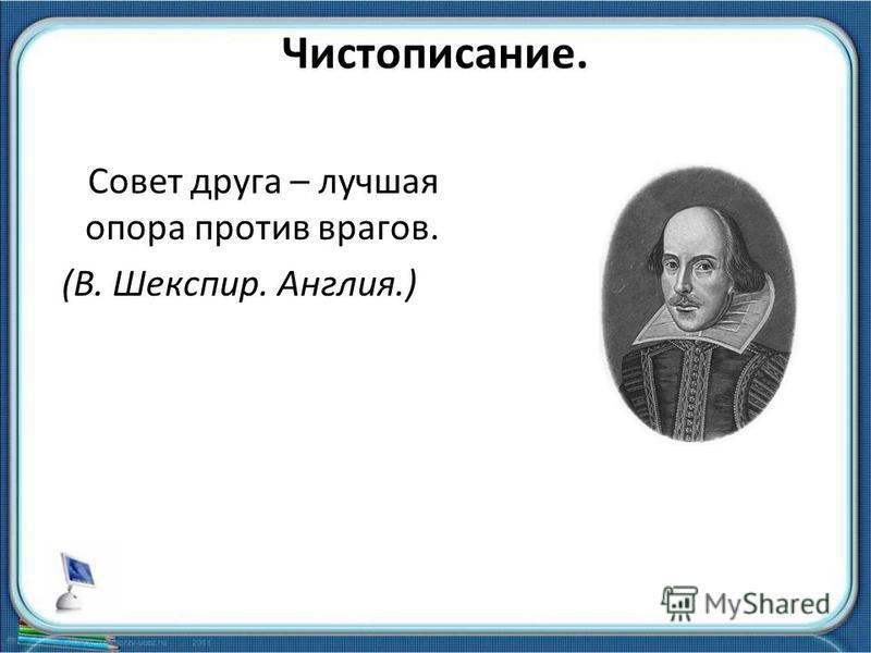 Чистописание. Совет друга – лучшая опора против врагов. (В. Шекспир. Англия.)