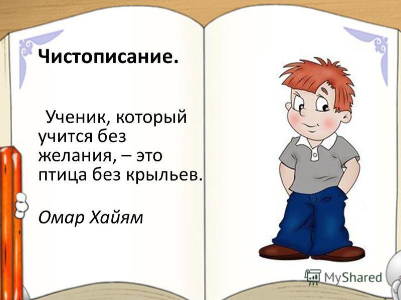 Чистописание. Ученик, который учится без желания, – это птица без крыльев. Омар Хайям