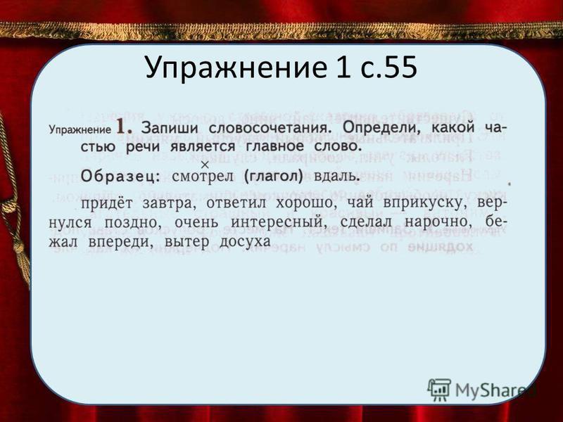 Упражнение 1 с.55