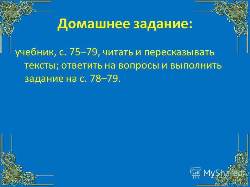 Домашнее задание: учебник, с. 75–79, читать и пересказывать тексты; ответить на вопросы и выполнить задание на с. 78–79.