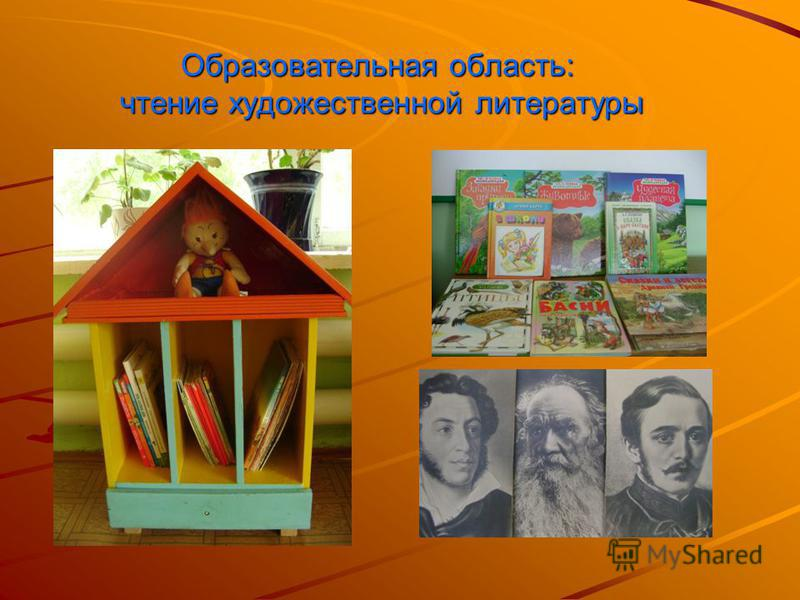 Образовательная область: чтение художественной литературы