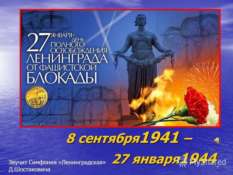 1 8 сентября 1941 – 27 января 1944 27 января 1944 Звучит Симфония «Ленинградская» Д.Шостаковича