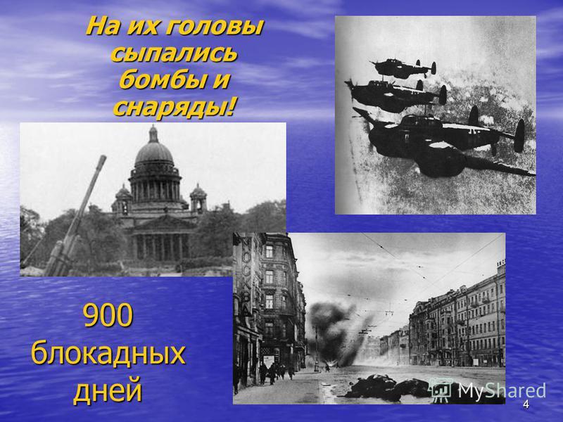 4 На их головы сыпались бомбы и снаряды! На их головы сыпались бомбы и снаряды!