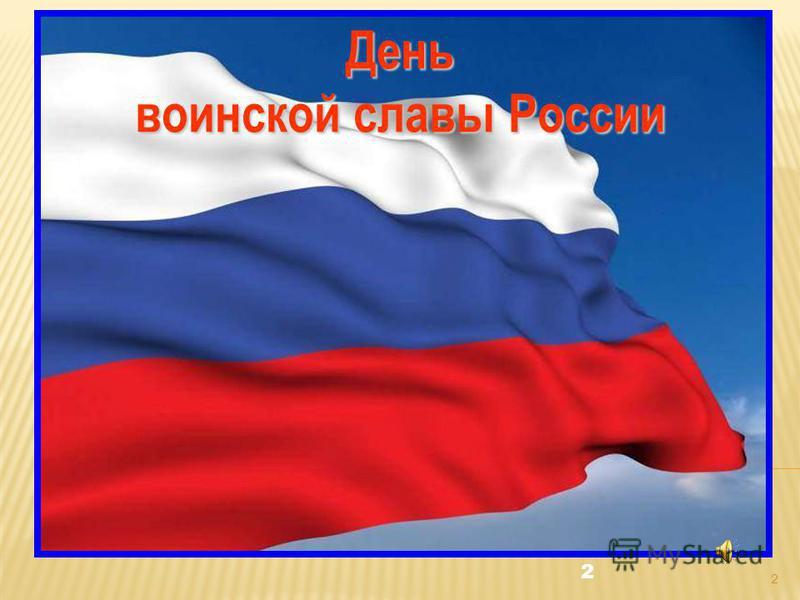 2 2 День воинской славы России