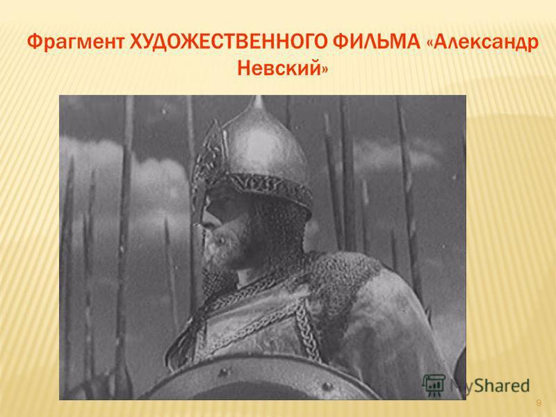 9 Фрагмент ХУДОЖЕСТВЕННОГО ФИЛЬМА «Александр Невский»