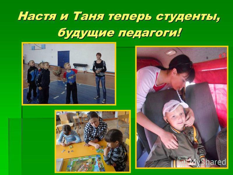 Настя и Таня теперь студенты, будущие педагоги!
