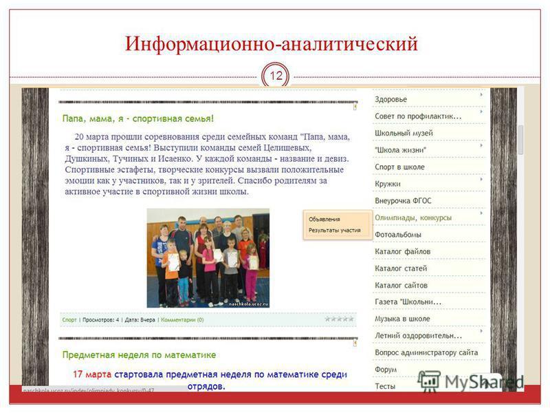 Информационно-аналитический 12