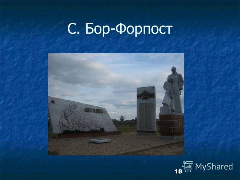 18 С. Бор-Форпост