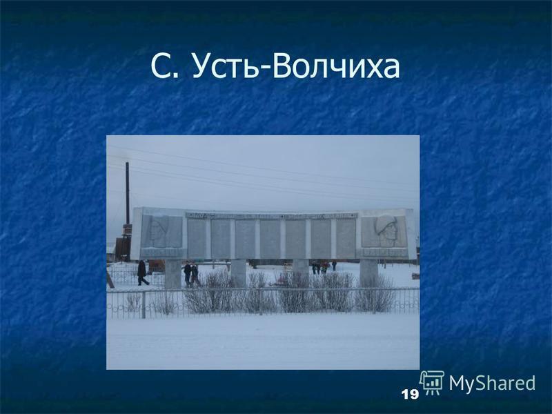 19 С. Усть-Волчиха