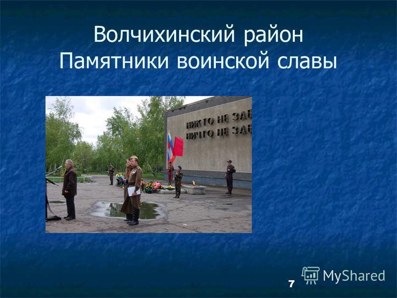 7 Волчихинский район Памятники воинской славы