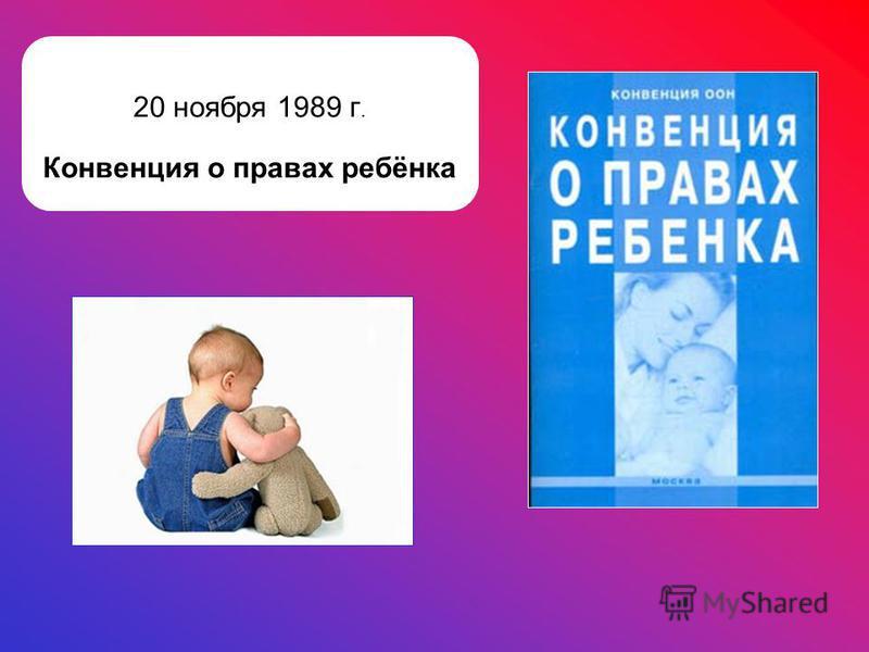 20 ноября 1989 г. Конвенция о правах ребёнка