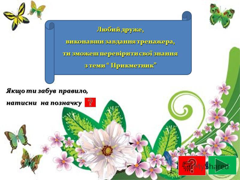 Автор роботи: вчитель початкових класів Кременчуцького ліцею 11 Тарасенко Н.В. Прикметник