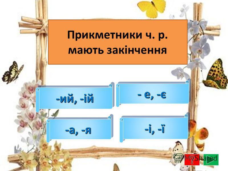 МОЛОДЕЦЬ! прийменникомприйменником іменникоміменником прикметникомприкметником дієсловомдієсловом Прикметник найчастіше в реченні звязаний з