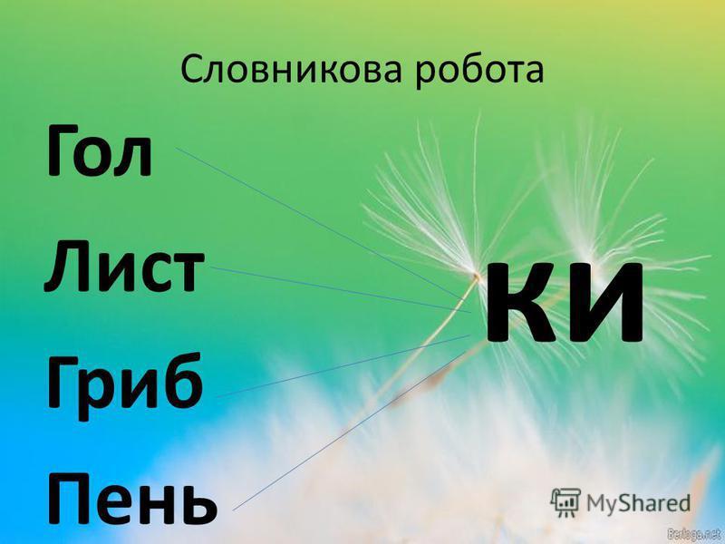 Словникова робота Гол Лист Гриб Пень ки
