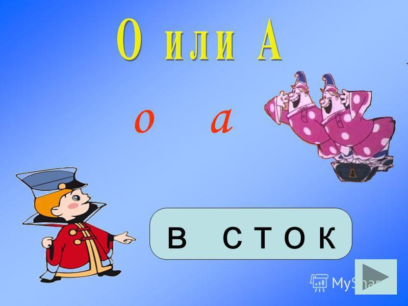 в с т о к о а