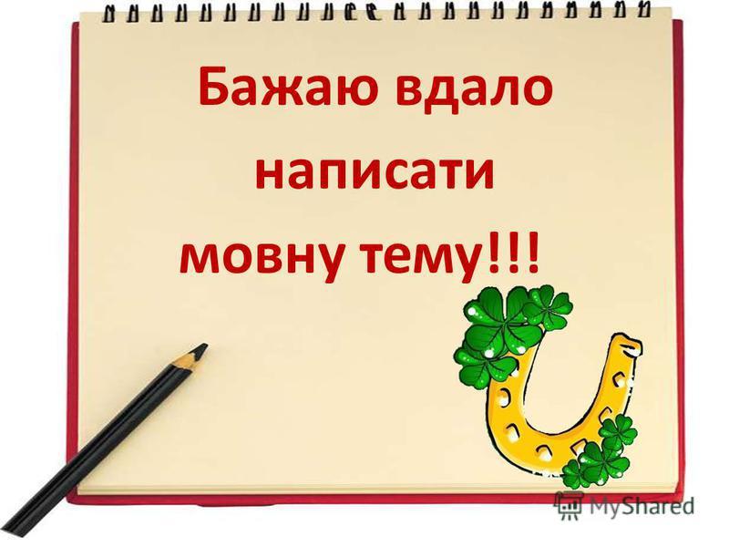 Бажаю вдало написати мовну тему!!!