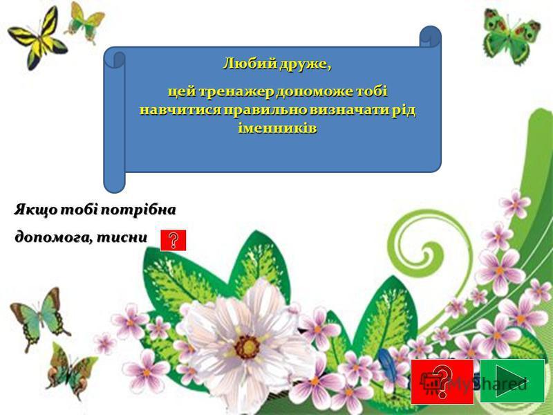 Автор роботи: вчитель початкових класів Кременчуцького ліцею 11 Тарасенко Н.В. Рід іменників