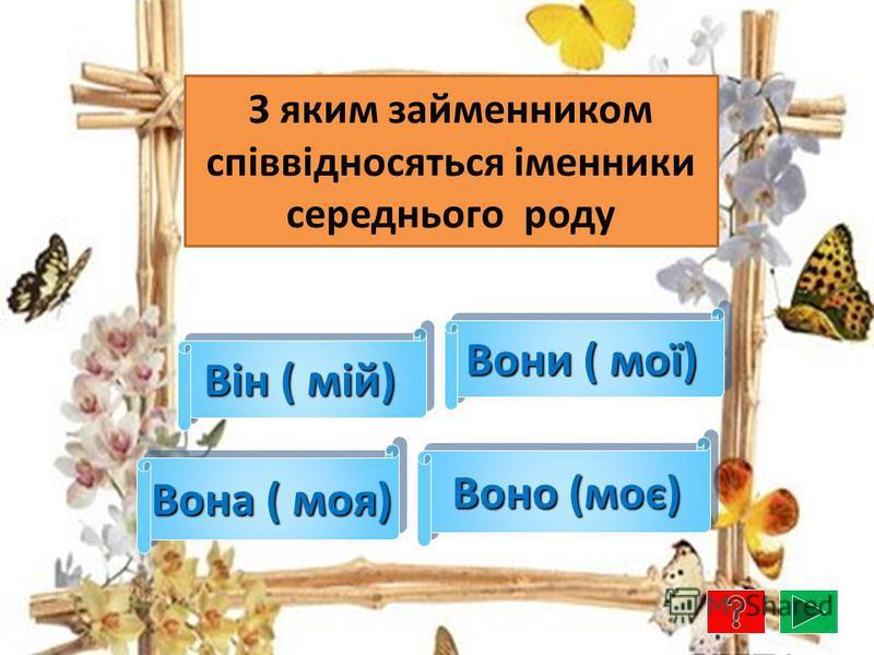 МОЛОДЕЦЬ! Воно ( моє) Він ( мій) Вона ( моя) Вона ( моя) Вони ( мої) З яким займенником співвідносяться іменники жіночого роду