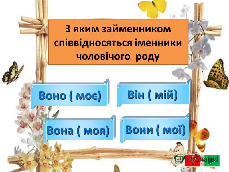 МОЛОДЕЦЬ! Вони ( мої) Воно (моє) Він ( мій) Вона ( моя) З яким займенником співвідносяться іменники середнього роду