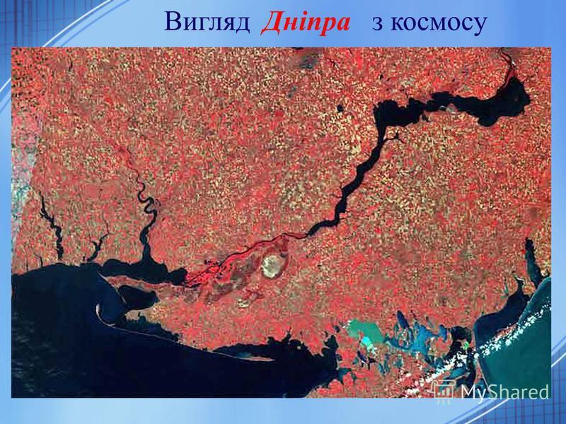 Вигляд Дніпра з космосу