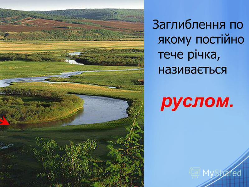 Заглиблення по якому постійно тече річка, називається р рр руслом.