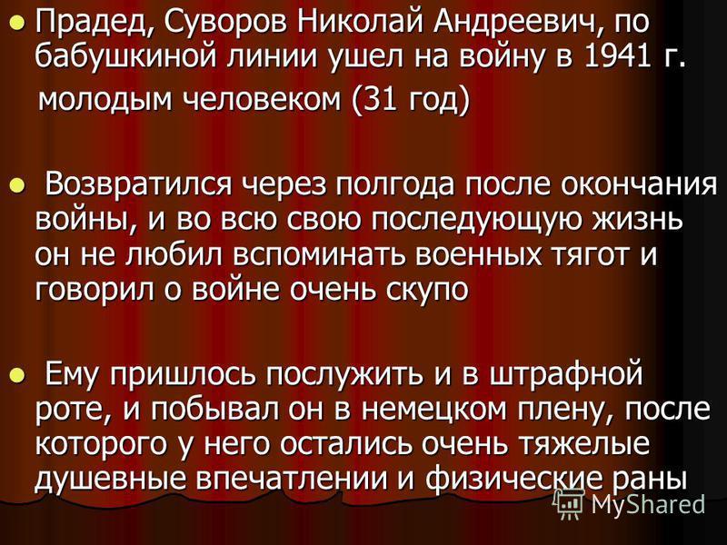 Прадед, Суворов Николай Андреевич, по бабушкиной линии ушел на войну в 1941 г. Прадед, Суворов Николай Андреевич, по бабушкиной линии ушел на войну в 1941 г. молодым человеком (31 год) молодым человеком (31 год) Возвратился через полгода после оконча