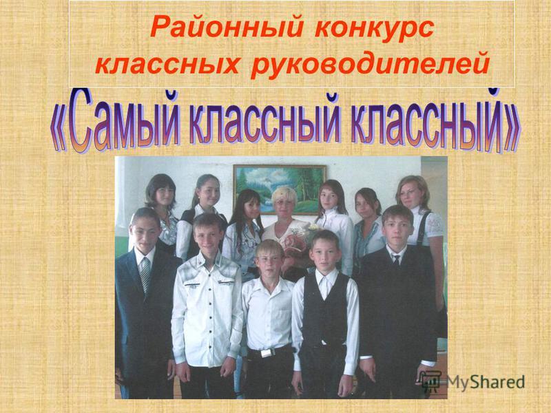 Районный конкурс классных руководителей