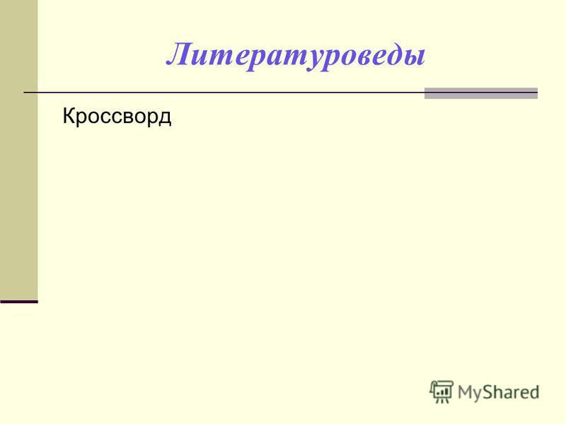 Литературоведы Кроссворд