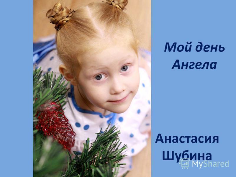 Анастасия Шубина Мой день Ангела