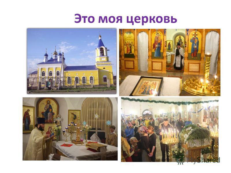 Это моя церковь