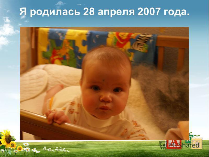 Я родилась 28 апреля 2007 года.