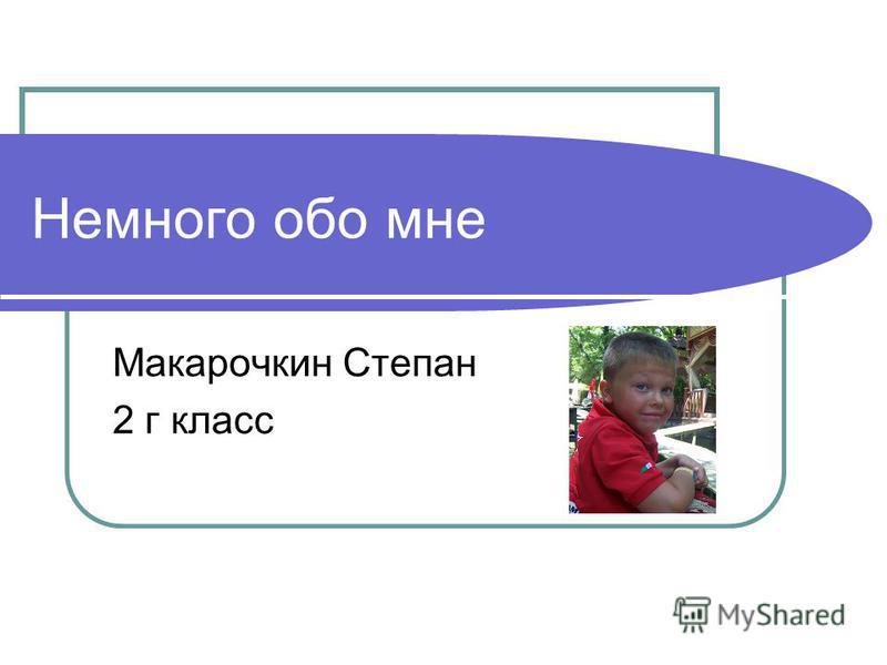 Немного обо мне Макарочкин Степан 2 г класс