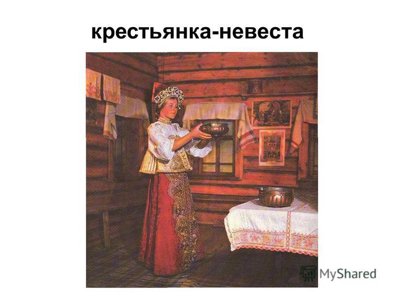 крестьянка-невеста