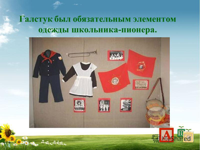 Галстук был обязательным элементом одежды школьника-пионера.