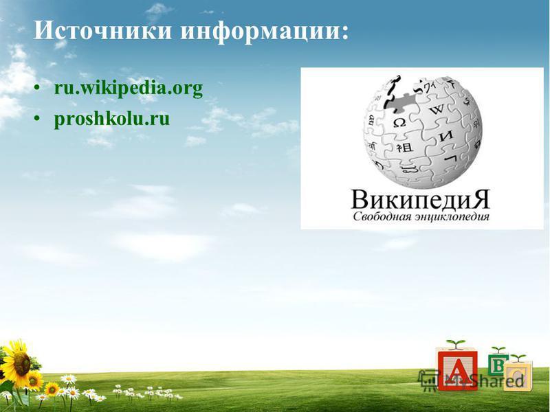 Источники информации: ru.wikipedia.org proshkolu.ru