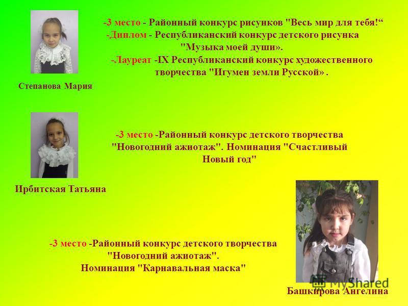 Степанова Мария -Лауреат -IX Республиканский конкурс художественного творчества