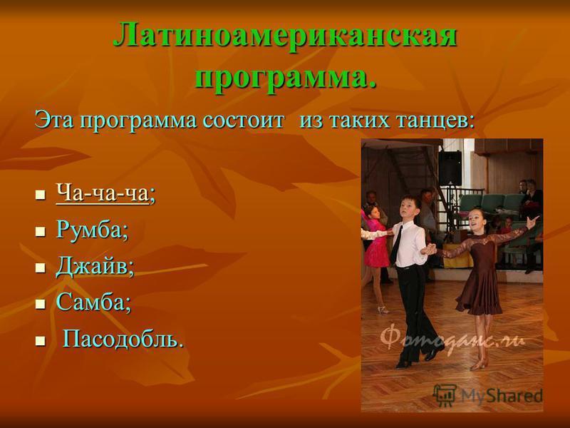 Латиноамериканская программа. Эта программа состоит из таких танцев: Ча-ча-ча; Ча-ча-ча; Ча-ча-ча Румба; Румба; Джайв; Джайв; Самба; Самба; Пасодобль. Пасодобль.