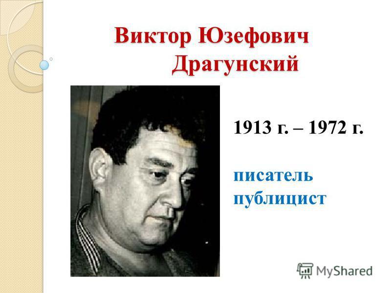 1913 г. – 1972 г. писатель публицист Виктор Юзефович Драгунский