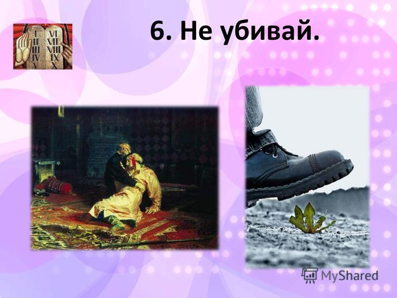 6. Не убивай.