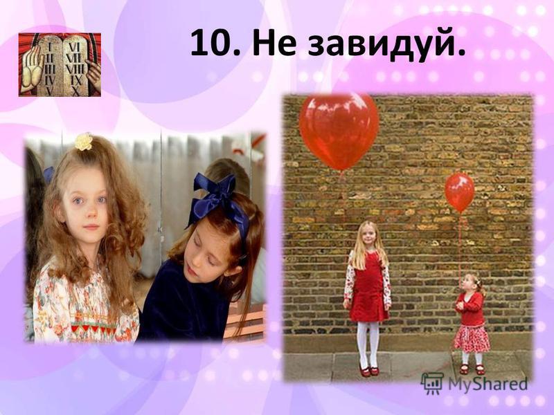 10. Не завидуй.
