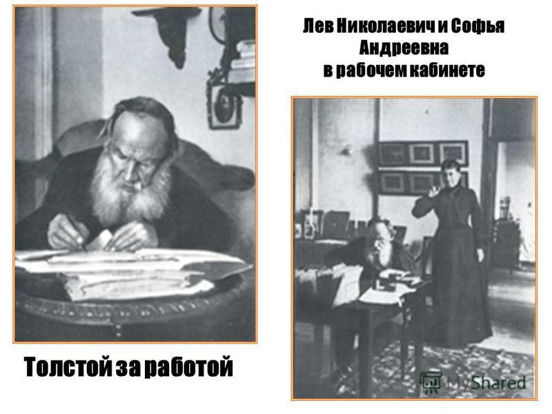 Толстой за работой Лев Николаевич и Софья Андреевна в рабочем кабинете