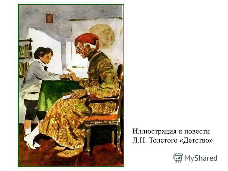 Иллюстрация к повести Л.Н. Толстого «Детство»