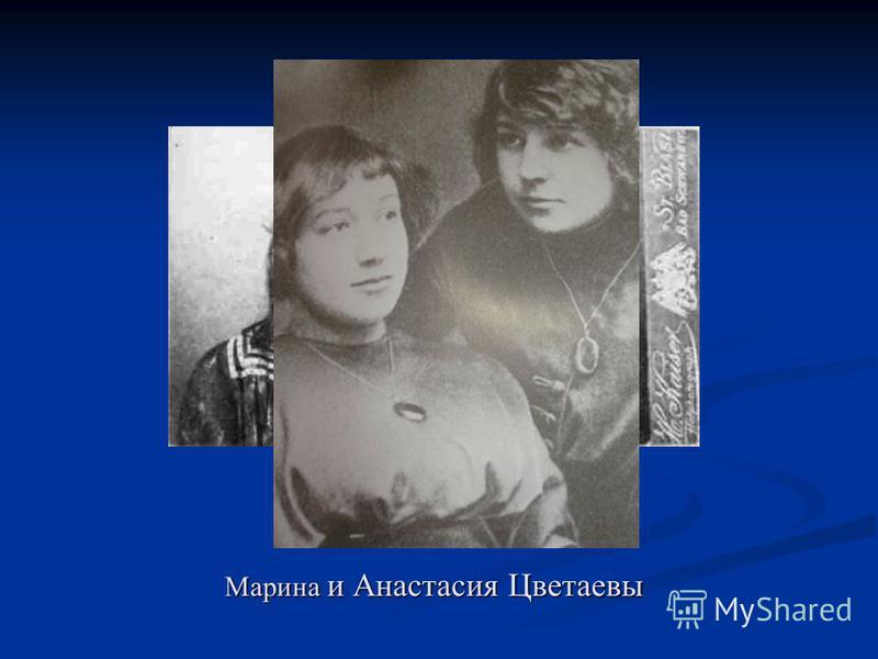 Марина и Анастасия Цветаевы