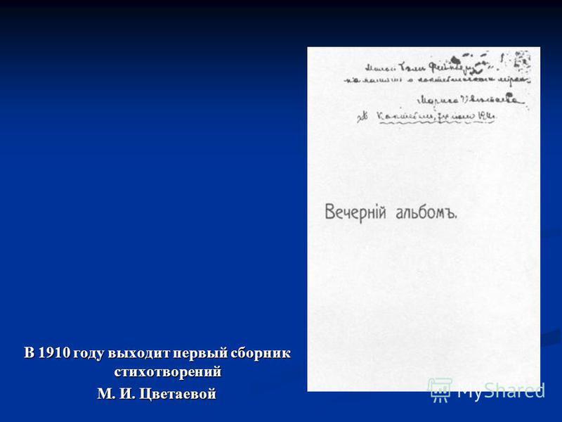В 1910 году выходит первый сборник стихотворений М. И. Цветаевой