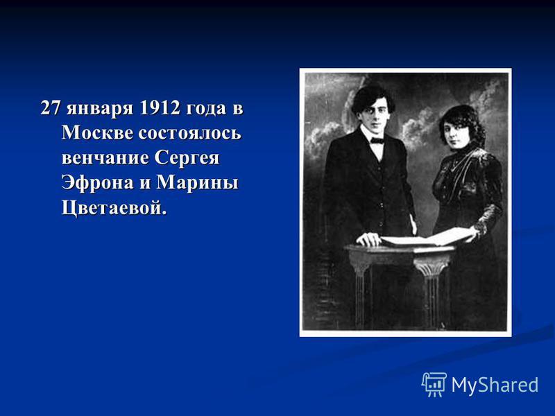 27 января 1912 года в Москве состоялось венчание Сергея Эфрона и Марины Цветаевой.