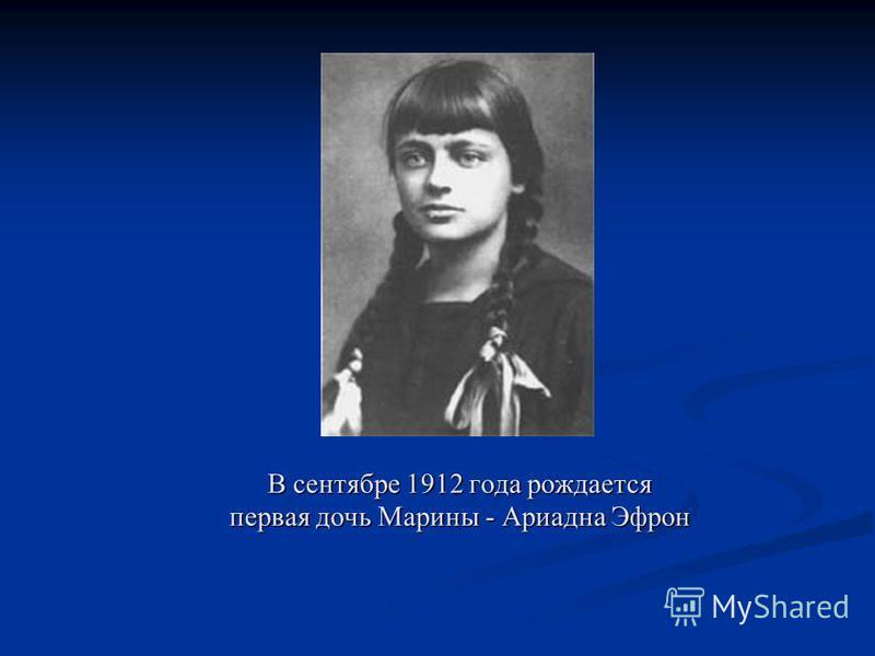 В сентябре 1912 года рождается первая дочь Марины - Ариадна Эфрон