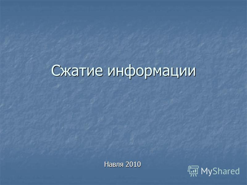 Сжатие информации Навля 2010
