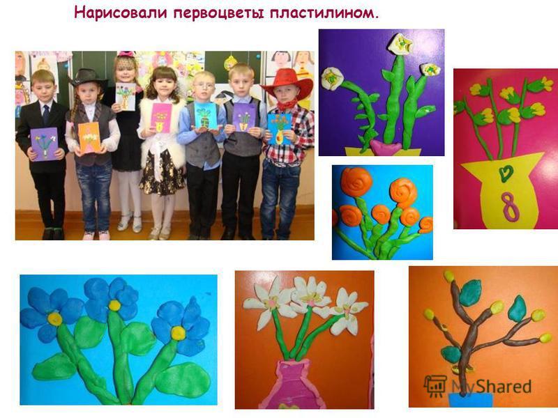 Нарисовали первоцветы пластилином.