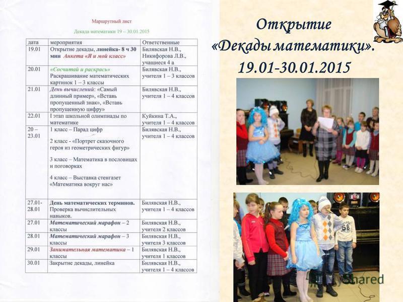 Открытие «Декады математики». 19.01-30.01.2015